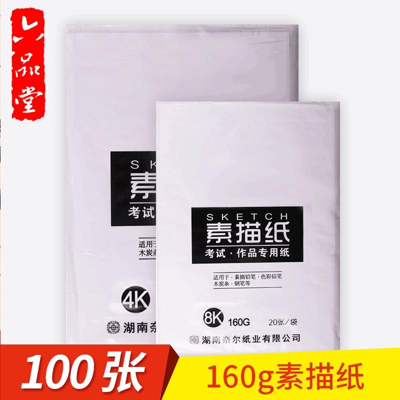 100 Zhang Paper Sketch Paper Gouache 4k8k Sketch Decorations Art Painting Paper Children Graffiti 8 Open Kent Zhi