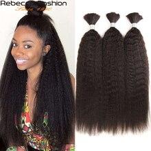 Ребекка Бразильский Реми Яки Прямой Объем Человеческий Волосы Для плетения 10 до 30 дюймов Натуральный Цвет Волосы Наращивание