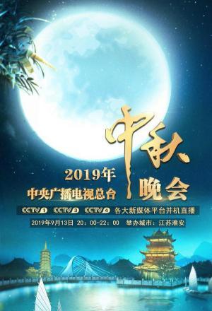2019年中央广播电视总台中秋晚会
