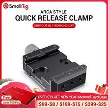 SmallRig Arca סוג ללא מעצורים SC מהיר שחרור קלאמפ עבור DJI ללא מעצורים S/ללא מעצורים SC ו ZHIYUN סדרת מנוף/Weebill S Gimbals 2506