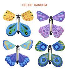 Творческий в форме летающих бабочек Роман детская магический