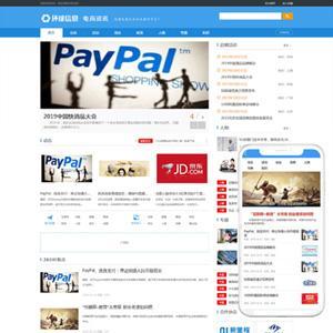 电商信息新闻资讯企业网站模板(带手机端)