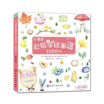 Xiao Qing XI Color Pencil Painting Book Beauty Sketch Drawing Coloring Book Self-study Tutorial Book For 1000 Example neal s yard beauty book