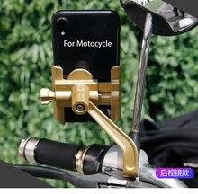 สำหรับ Honda Super Cub Ktm 1190 Adventure Honda Cr250 Bmw S1000rr รถจักรยานยนต์โทรศัพท์มือถือวงเล็บนำทางวงเล็บโลหะผสม