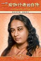Autobiography of a Yogi - Simplified Chinese (Chinese Edition)