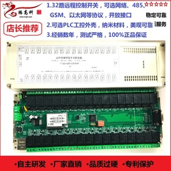 32-way Network Relay Control Module Wireless Network Switch Module Remote Intelligent Controller 16-way