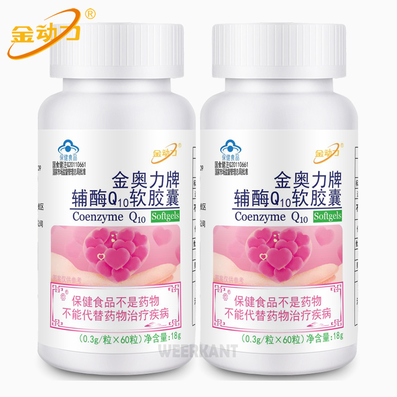 2 Bottles Coenzyme Q10 CoQ10 Softgels Supports Cardiovascular Health