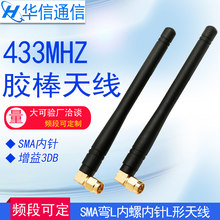 433MHz LoRa antenna omnidirecational 3DBi gain SMA male inner needle connector 10.5cm height(China)
