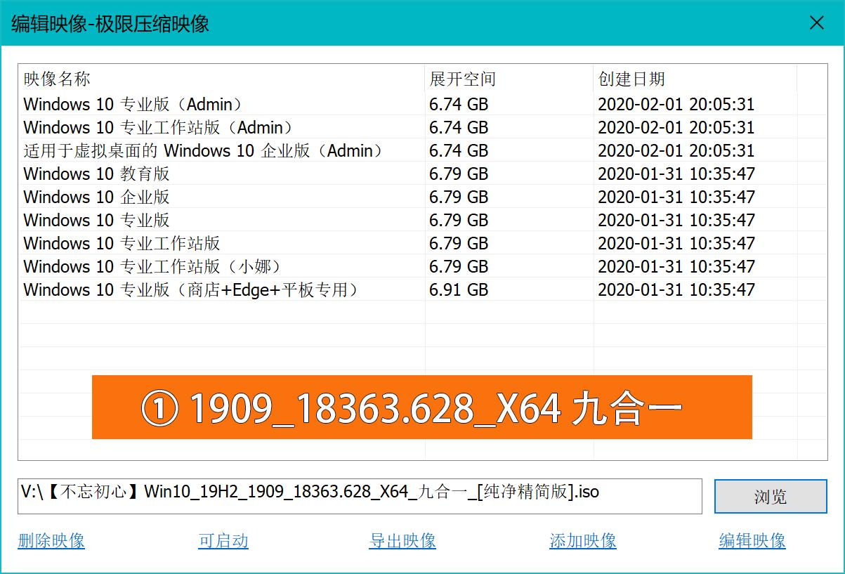Windows10精简版七合一