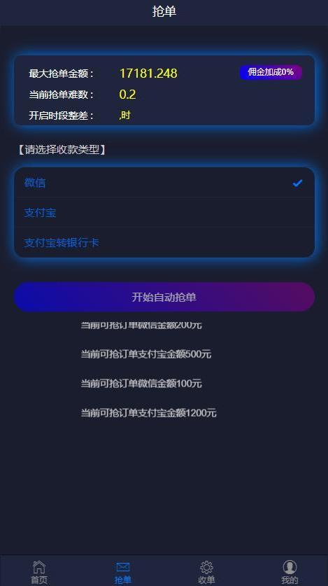 【微信+支付宝跑分系统源码】运营级微信支付宝跑分程序源码