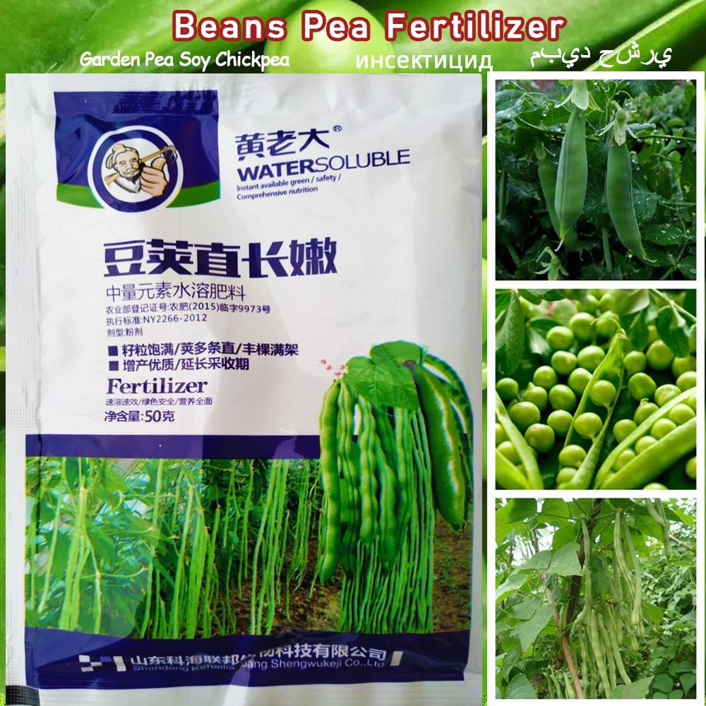 50 G Special Garden Pea Beans Legumes Fertilizer Plant Food  Promote Rhizome Growth Root Crop Hydroponics Farm Vegetable