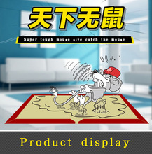 10Pcs efficient sticky mouse board super strong big rat paste household mousetrap rat poison rat glue boards clip rat boy rat boy scum 2 lp