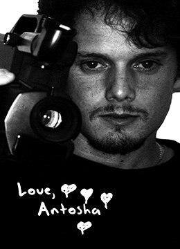 爱你,安东