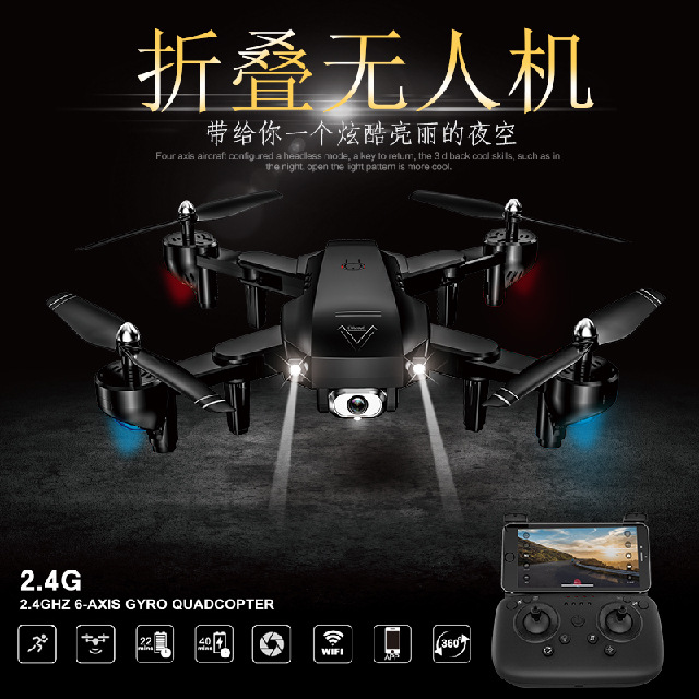 Folding High-definition Profession Ultra-long Life Battery Unmanned Aerial Vehicle Aircraft For Areal Photography Four-axis Remo