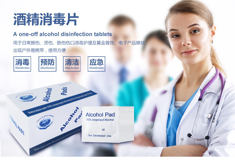 100 Pcs Alcohol Wet Wipe Disposable Disinfection Prep Swap Pad Antiseptic Skin Cleaning Care Jewelry Cell Phone Clean Wipe
