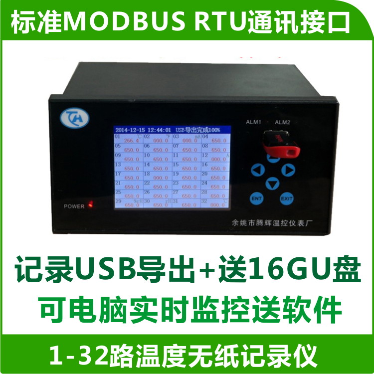 14-32-channel Temperature Recorder Paperless Recorder