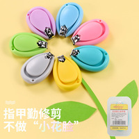 Xi er Fort Infant with Shell Type Nail Shear Baby Safe Nursing Care Nail Clamp Nail Scissors 9094