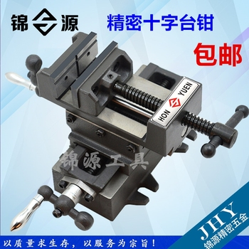 Genuine Hongyuan Cross Vise Precision Heavy Duty Mobile Bench Vise Bench Drill Milling Machine Cross Vise 3 Inch 4 Inch