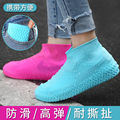 High Quality Outdoor Latex Shoe Cover Rainy Day Waterproof Thickened Non-slip Wear-resistant Foot Cover