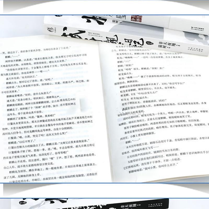 jiangdong shuangbi, novas literárias chinesas