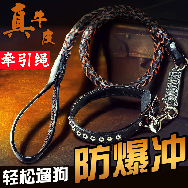 Leather Pulling Rope Genuine Leather Dog Chain Dog Medium Large Dog Golden Retriever German Shepherd Proof Punch Neck Ring Dog R