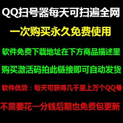 独家黑科技软件QQ扫号器,每天可免费获得几千至几万个QQ号,一次激活永久免费使用,详细请看商品描述