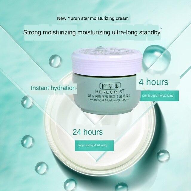 Herborist HYDRATING&MOISTURIZING CREAM New Version 10G Facial Cream 5