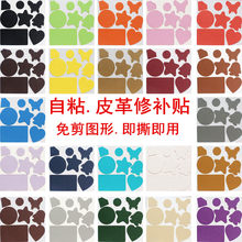 Customized self-adhesive leather fabric leather sofa car seat KTV smoke hole leather bed free cut patch patch(China)