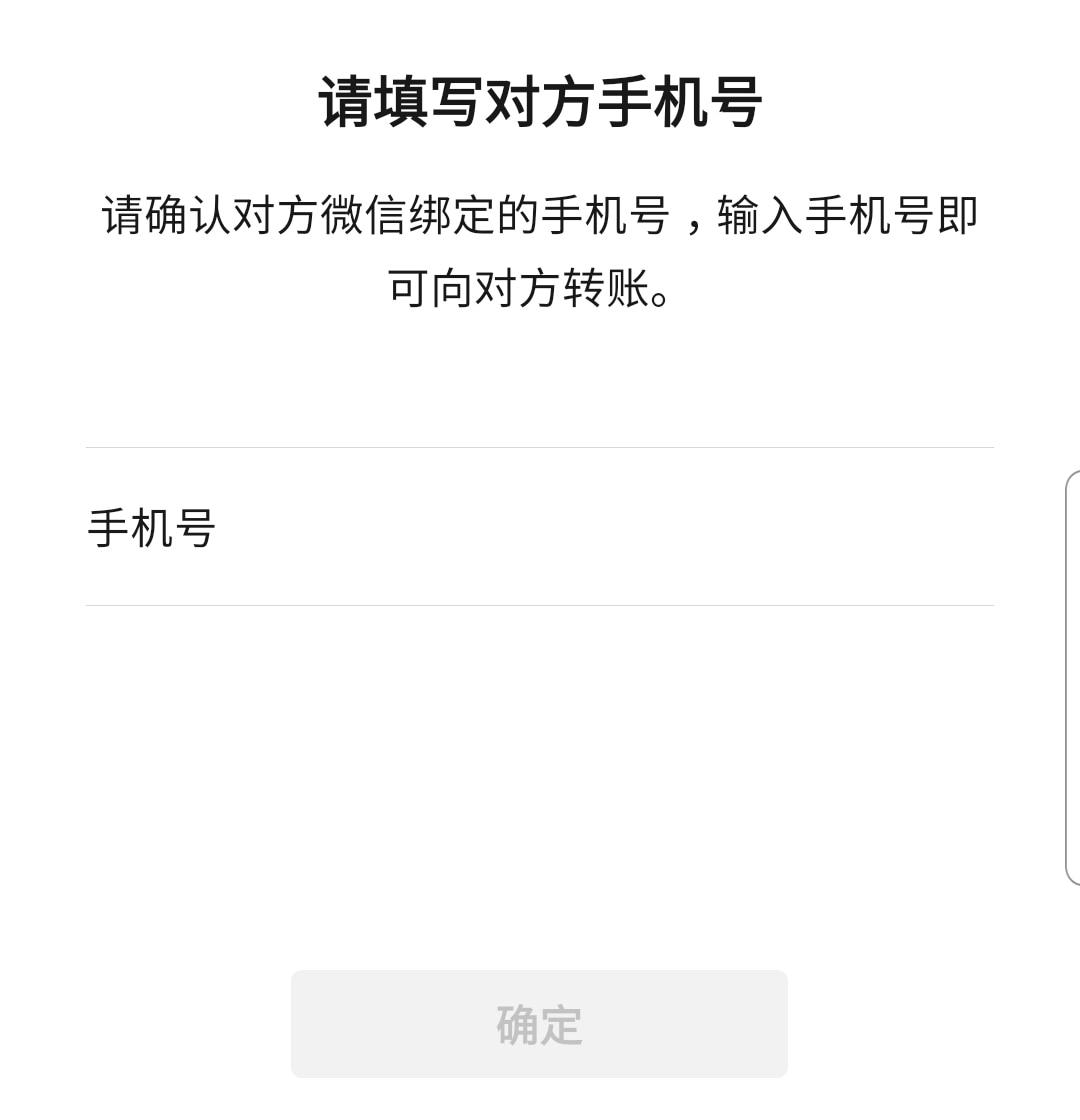 微信上线新功能:允许通过手机号向我转账插图7