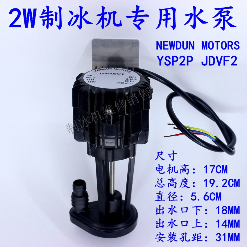 2W Ice Machine Water Pump Water Pump Circulation Cable Winder     - title=