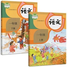 2Books Chinese textbook of primary school for Student learning Mandarin,Grade One ,volume 1 / and volume 2