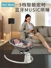 Hotmom – chaise à bascule pour nouveau-né, berceau électrique réglable et confortable pour nouveau-né de-2 ans