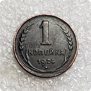 1924 Russia Soviet Union (USSR) 1 Kopeck (7 ribbons) Copy Coin