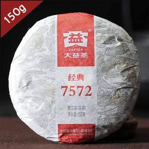 Image 3 - 2012yr Menghai دايى كلاسيك 7572 شو بو erh 150G، 100٪ ضمان الجودة الشاي TAETEA البلوتونيوم erh