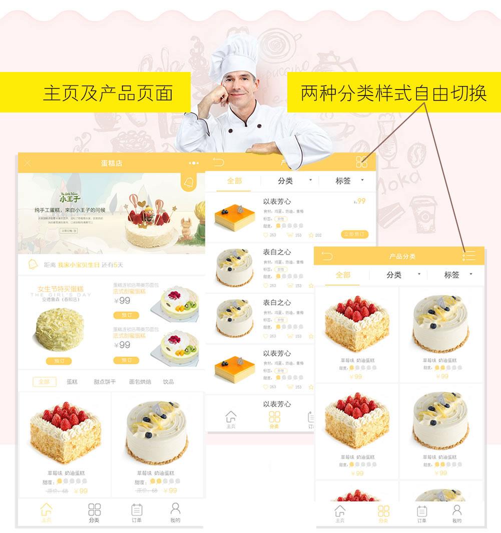 蛋糕店V1.3.9 小程序前端+后端