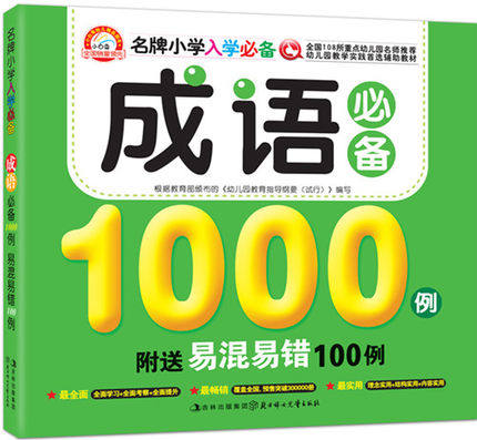 Chinese Idioms Story About 1000  For Children Kids Early Educational Book Chinese Character Word Books With Pinyin