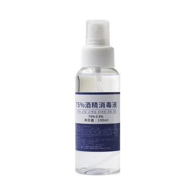 100ml 75 Degree Alcohol Disinfect Alcohol Spray  Free Hand Sanitizer Water Ethanol Alcohol Disinfectant Solution