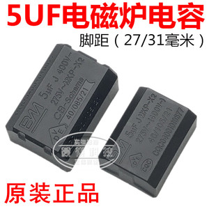 5pcs 5uF 400V 5ufj 275v MKP x2 new induction furnace capacitor BM capacitor(China)