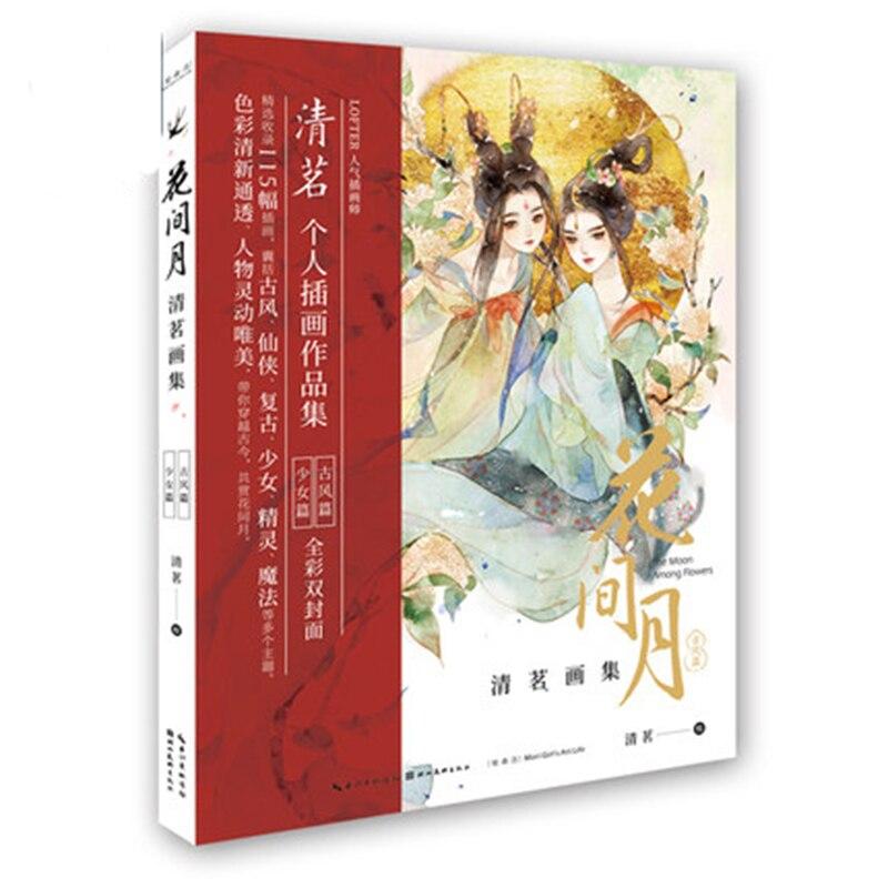 Hanamatsu Kiyomizu Painting Set Watercolor Illustration Set Fairy Retro Girl Animation Comic Book Painting Copying Book Art Book