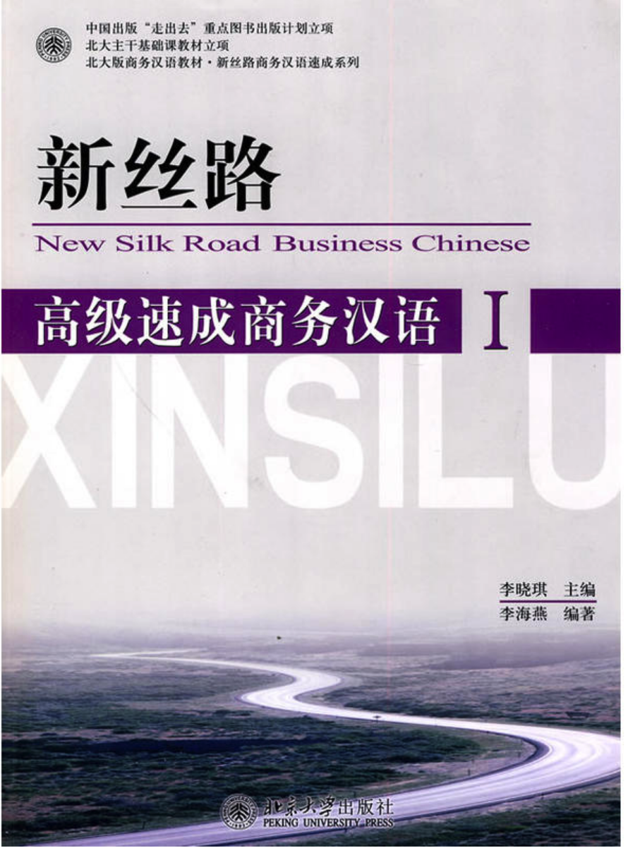 New Silk Road: Advanced Speed-up Business Chinese I (1CD) Chinese Textbook For Businessman Study Mandarin BCT Book