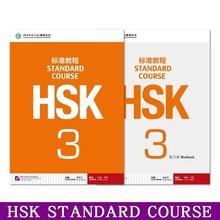 2 قطعة/الوحدة الصينية الإنجليزية ثنائية اللغة ممارسة كتاب HSK الطلاب المصنف والكتاب المدرسي: دورة القياسية HSK 3