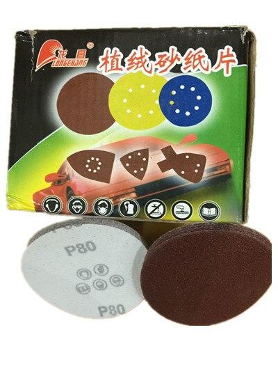 Longchang Card 4-Inch Flocked Sandpaper 100 Size (60 Mesh ~ 1000 Mesh) Disc Sandpaper Cashmere Sand Paper \N