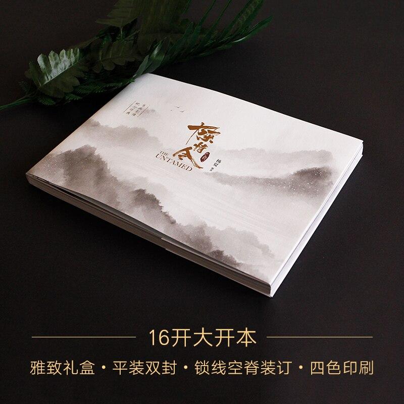 The Untamed Chen Qing Ling Original Picture Book Image Memorial Collection Book Xiao Zhan,Wang Yibo Photo Album 2