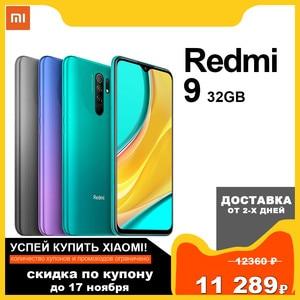 Смартфон Xiaomi Redmi 9 32ГБ,| 6,53