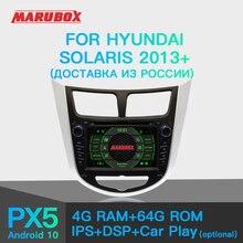 "MARUBOX 64G 2 דין אנדרואיד 10.0 4G RAM 7 ""עבור יונדאי Solaris 2012 2016 ורנה אקסנט רדיו GPS DVD לרכב מולטימדיה נגן 7A300"