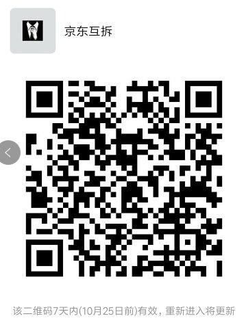 京东双十一:新老用户可领狂欢开门红包,最高4999元,可互拆红包  互拆进微信群插图