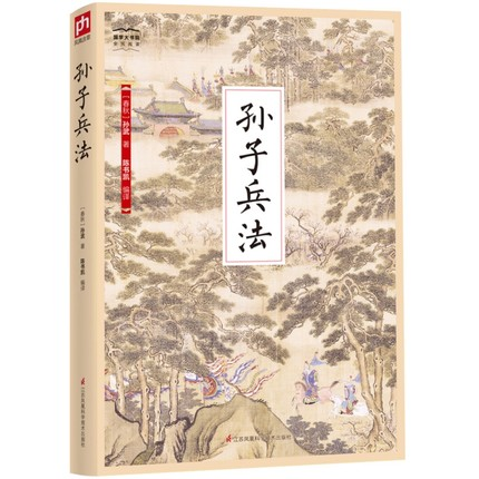 Chinese Ancient Culture Art Of War Of Sun Tzu Sun Zi Bing Fa  Chinese Ancient Military Books