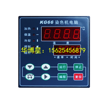 Infrared-Proof-Machine Prototype High-Temperature Small XH-KG66 Computer