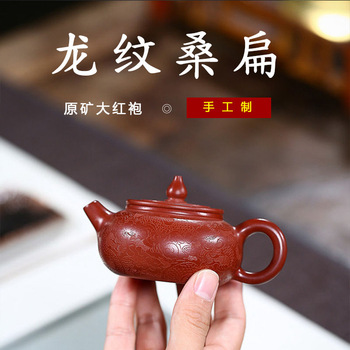 Yixing Dark-red Enameled Pottery Teapot Pure Manual Engraving Sketch Mulberry Flat Infusion Of Tea Pot Mixing Batch