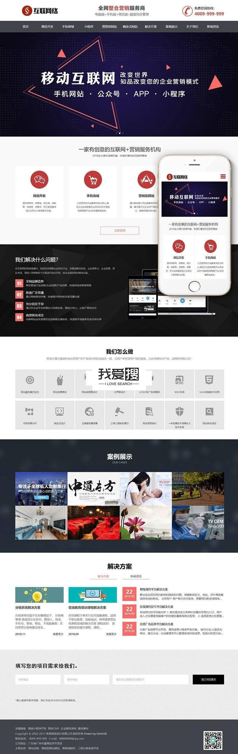 响应式互联网营销网站建设公司网站模板(自适应手机移动端)